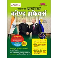 Monthly Magazine June Issue