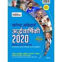 Half Yearly Magazine 2020 Hindi