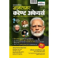 Monthly Magazine August Issue