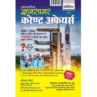 Monthly Magazine September Issue