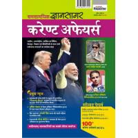 Monthly Magazine November 2019
