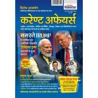 Current Affairs Monthly Magzine April 2020