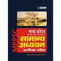 Madhya Pradesh Samanya Adhyan -MPPSC