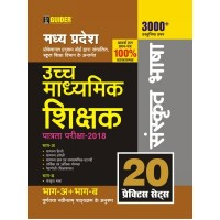 MP TET Sanskrit Bhasha 20 Practice Sets Exam 2018