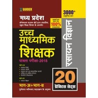 MP TET Rasayan Vigyan 20 Practice Sets Exam 2018