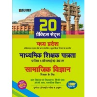 MP Madhyamik Shikshak Samajik Vigyan 20 Practice Sets Exam 2019 Hindi