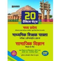MP Madhyamik Shikshak Samajik Vigyan 20 Practice Sets Exam 2019 Hindi