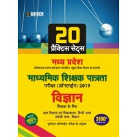 MP Madhyamik Shikshak Vigyan 20 Practice Sets Exam 2019  Hindi