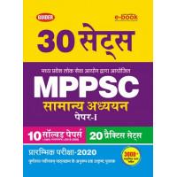 MPPSC Samanya Adhyan Paper-I 30 Sets Exam 2020
