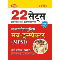 MP Police SI 22 Sets Exam 2020