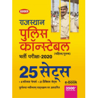 Rajasthan Police Constable 25 Sets Exam 2020