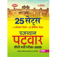 Rajasthan Patwar 25 Sets Exam 2020