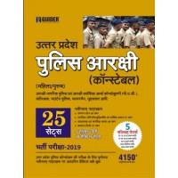 UP Police Aarakshi Costable 25 Practice Sets Exam 2019 Hindi