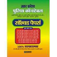 UP Police Constable Solved Papers Hindi
