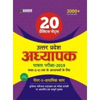 UP TET Class I-V Paper I 20 Practice Sets Exam 2019