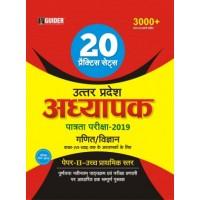 UP TET Class VI-VIII  Ganit / Vigyan Paper II  20 Practice Sets  Exam 2019