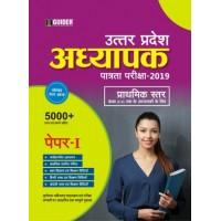 UP TET Class I-V Paper I Guide  Exam 2019