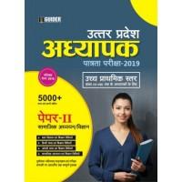 UP TET Class VI-VIII  Samajik Adhyyan/Vigyan Paper II Guide  Exam 2019
