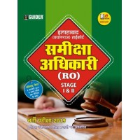 Allahbad High Court Samiksha Adhikari Exam 2019