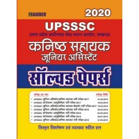 UP Chakbandi Lekhpal 21 Practice Sets Exam 2019Hindi