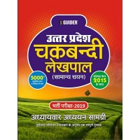 UP Chakbandi Lekhpal Guide Exam 2019 Hindi
