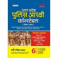 UP Police Aarakshi Constable Guide Exam 2020