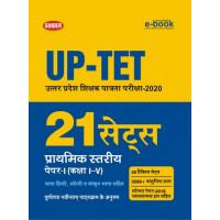 UP-TET Paper I Class I-V 21 Sets Exam 2020 Hindi