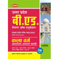 UP B.ed Kala Varg Guide 2020 Hindi