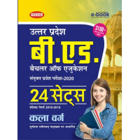 UP B.ed Kala Varg 24 Sets Exam 2020 Hindi