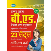 UP B.ed Commerce Varg 23 Sets Exam 2020 Hindi