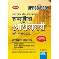 UPPSC-BEO Guide 2020