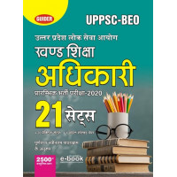 UPPSC-BEO 21 Sets Exam 2020
